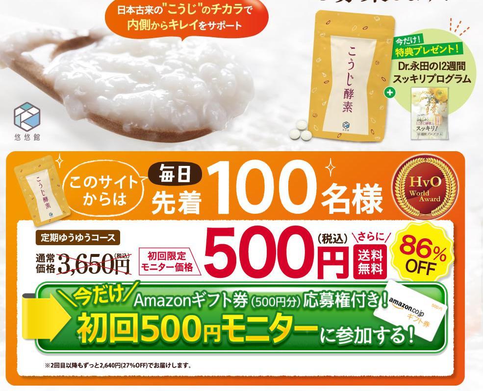 麹酵素 サプリ 500円